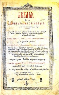 biblia-de-la-bucuresti-1